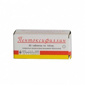 Цена пентоксифиллин