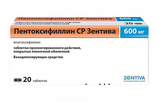 Пентоксифиллин ср зентива 600мг 20 шт. таблетки пролонгированного действия покрытые пленочной оболочкой