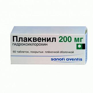 Плаквенил 200мг 60 шт. таблетки покрытые пленочной оболочкой