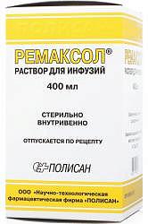 Ремаксол купить в москве