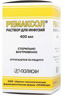 Ремаксол 400мл раствор для инфузий