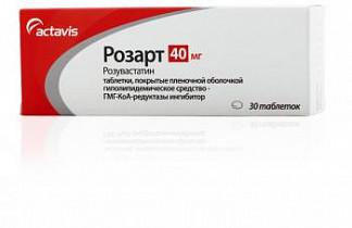 Розарт 40мг 30 шт. таблетки покрытые пленочной оболочкой