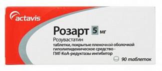 Розарт 5мг 90 шт. таблетки покрытые пленочной оболочкой
