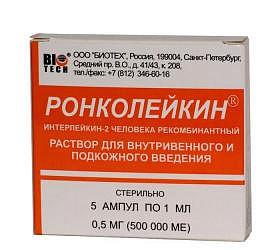 Ронколейкин 500000ме 3 шт. раствор для инфузий и подкожного введения