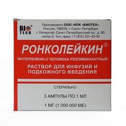 Ронколейкин 1000000ме 3 шт. раствор для инфузий и подкожного введения