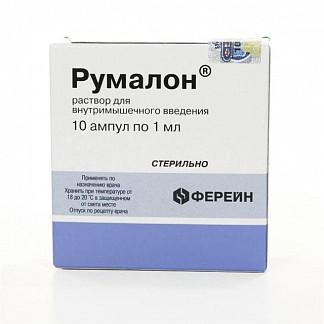 Румалон 1мл 10 шт. раствор для внутримышечного введения