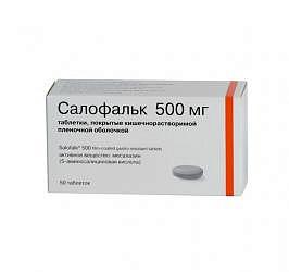 Салофальк 500мг 50 шт. таблетки покрытые кишечнорастворимой пленочной оболочкой