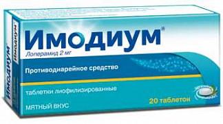 Имодиум 2мг 20 шт. таблетки лиофилизированные