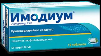 Имодиум 2мг n10 таб. лиофилизированные  zydis