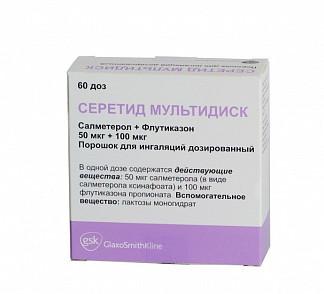 Серетид мультидиск 50мкг/100мкг 60доз порошок для ингаляций дозированный