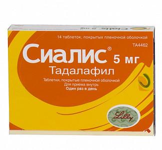 Сиалис 5мг 14 шт. таблетки покрытые пленочной оболочкой