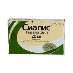 Сиалис 20мг 1 шт. таблетки покрытые пленочной оболочкой