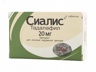 Сиалис 20мг 4 шт. таблетки покрытые пленочной оболочкой
