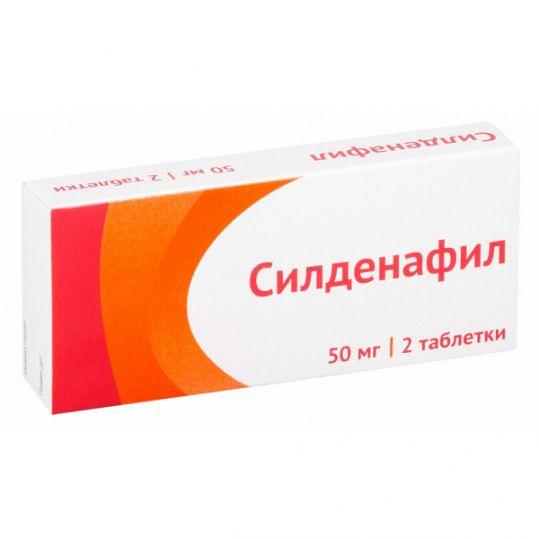 Силденафил 50мг 2 шт. таблетки покрытые пленочной оболочкой, фото №1