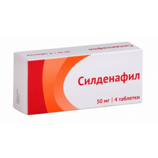 Силденафил 50мг 4 шт. таблетки покрытые пленочной оболочкой, фото №1