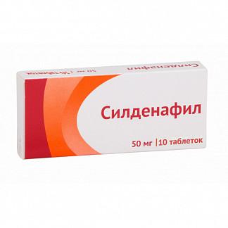 Силденафил 50мг 10 шт. таблетки покрытые пленочной оболочкой