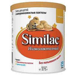 Симилак низколактозный смесь д/детей 0+ 375г