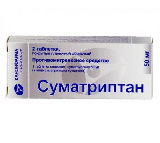 Суматриптан 50мг 2 шт. таблетки покрытые пленочной оболочкой, фото №1