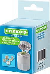 Пилюля таблетница арт.1015 с делителем, размельчителем, мензуркой