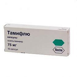 Тамифлю лекарство