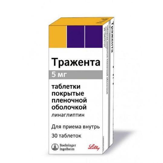 Тражента 5мг 30 шт. таблетки покрытые пленочной оболочкой, фото №1
