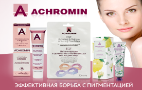 https://imgs.asna.ru/rk/45b/45b3f71e645c76e84c4fd5a2eea32561/3.axromin_banner.png
