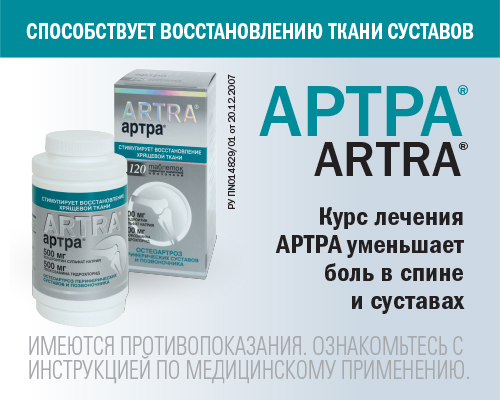 https://imgs.asna.ru/rk/97f/97f7ee6e001c83ede8bd746b38f4fca6/artra_baner_11_04.jpg