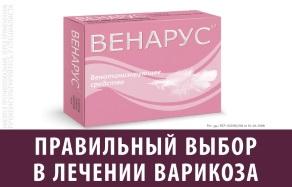 https://imgs.asna.ru/rk/a68/a68cf50df9ae001a7f8ea2a25f5b4339/6.venarus_banner.jpg