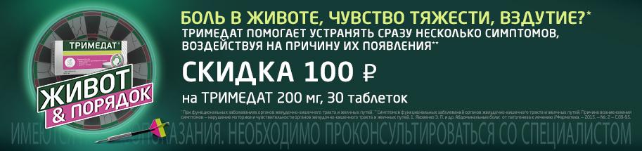 Тиимедат 200