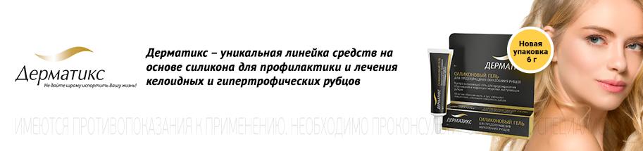 Дерматикс